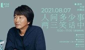 新世相Live第27期 刘震云