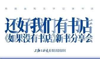 北京8.7 READWAY现场 | 《如果没有书店》 书评人绿茶 新书分享会