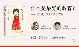 周国平×李小萌:什么是最好的教育? | PAGEONE五道口