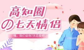 【武汉丨7.24周六下午】cp15.0线上互选配对,我们来谈场7天的恋爱吧
