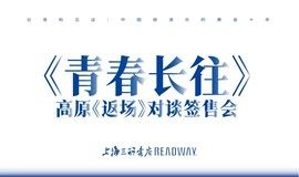 北京 7.30 READWAY现场 | 青春长往——高原《返场》分享签售会