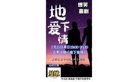 35元7月25日19:00近景话剧《地下爱情》
