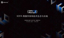 SOFAStack Meetup#7 合肥站 SOFA 微服务架构技术生态与实践