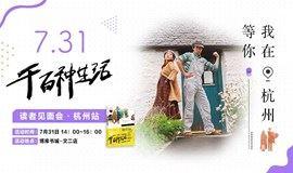 《千百种生活》读者见面会 · 杭州站