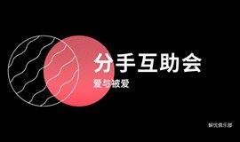 七夕特约  | 分手互助会 Vol.1