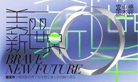 青山屿美术馆首展—美丽新世界 Brave New Future