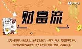 樊登读书133次财富流游戏   唤醒宝妈的理财天赋