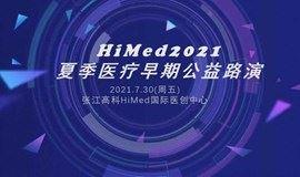 HiMed2021夏季医疗早期公益路演