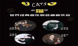 猫  世界经典音乐剧名曲音乐会