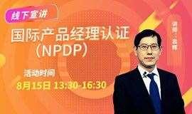 线下宣讲—国际产品经理认证(NPDP)