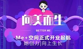 青岛创业者联盟沙龙&Me+空间开业活动