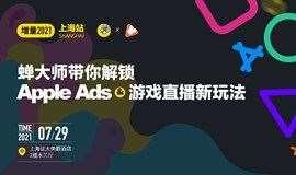【增量2021·上海站】  蝉大师带你解锁Apple Ads、游戏直播新玩法