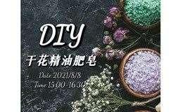 DIY干花精油香皂