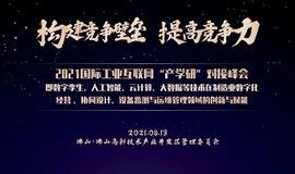 """2021国际工业互联网""""产学研""""对接峰会"""