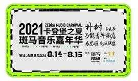 2021卡登堡之夏——斑马音乐嘉年华