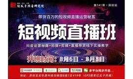 深圳抖音短视频直播带货线下教学