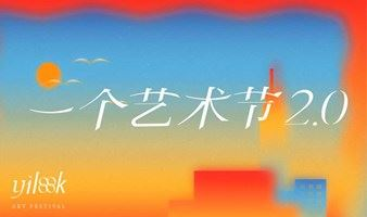 Yilooook一个】艺术节2.0 ―「不存在�的城市」