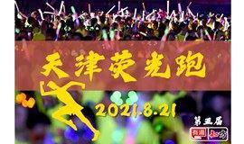 【天津荧光跑】第五届 一年一次 8.21 周六 天津海河夜 荧光约跑5公里