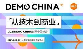 从技术到商业|2021 DEMO CHINA创新中国峰会