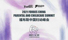 2021福布斯中国妇幼峰会