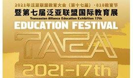 第七届泛亚联盟国际教育展(西安站)