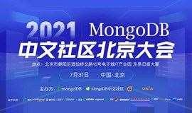 2021MongoDB北京大会
