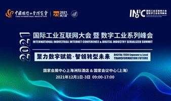 聚力数字化 共创邀请 | 2021国际工业互联网大会暨数字工业系列峰会