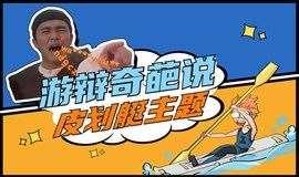 8月8日游辩奇葩说 | 「皮划艇主题+水上辩论」行走江湖 以辩服人
