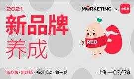 Morketing x 小红书 | 新品牌·新营销系列活动 第一期:新品牌养成