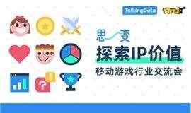 ChinaJoy-思·变 探索IP价值 移动游戏行业交流会