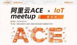 阿里云ACE×IoT Meetup 重庆站