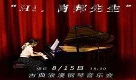 Hi!肖邦音乐会——钢琴亲子音乐会