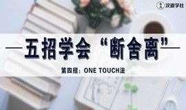 樊登读书收纳整理专题 | one touch法