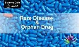【活动报名】Science Café 邀请函 | 第37期:罕见病与孤儿药研发