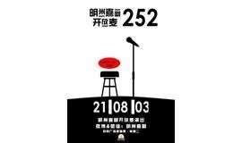 【明州喜剧】宁波·脱口秀开放麦(八月·每周二·大卿桥)