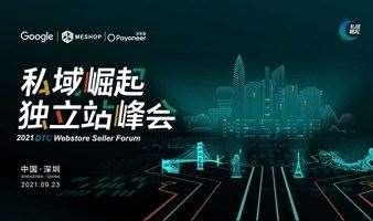 9月23日 私域崛起 独立站峰会 2021 DTC Webstore Seller Forum Meshop | Google | Payoneer