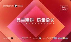 2021第四届中国羊奶粉发展大会