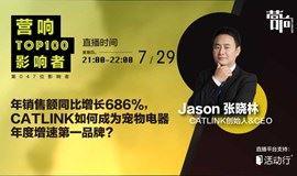 营响Top100影响者-Jason张晓林  CATLINK 创始人