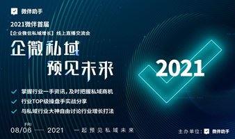 2021微伴助手「企业微信私域增长」线上直播交流会,揭秘私域打法最全攻略!