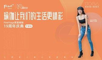 FineYoga梵音瑜伽19周年庆-宁波站