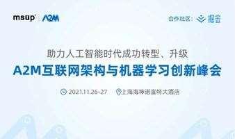 A2M互联网架构与机器学习创新峰会