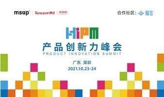 2021产品创新力峰会(HIPM)