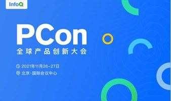 2021 PCon全球产品创新大会-北京站