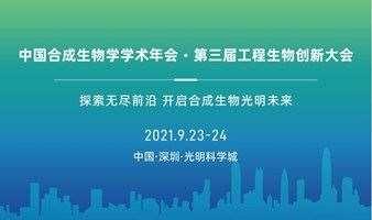 中国合成生物学学术年会·第三届工程生物创新大会
