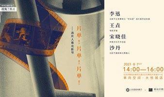 北京国际电影节×单向空间 系列主题沙龙:视角与焦点 Vol.1 | 片单!片单!片单!——选片人看北影节