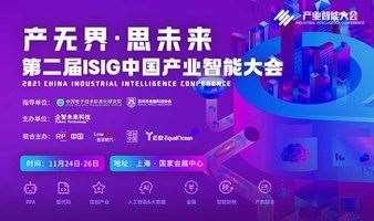 第二届ISIG中国产业智能大会-RPA、低代码、信创、AI四大峰会
