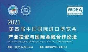 第四届中国国际进口博览会2021产业投资与国际金融合作论坛
