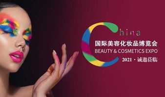 2021中国国际美容化妆品博览会