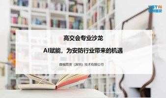 2021高交会沙龙—AI赋能,为安防行业带来的机遇专题分享互动