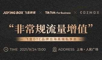 """""""非常规流量增值""""(Tiktok/KOL营销/履单服务)—飞盒DTC品牌出海高端私享会"""